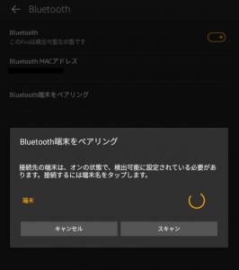 Fireタブレット 8GB ブラックでBluetoothイヤホンを使ってみる5