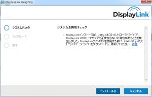 GH-USD16KのDisplayLink(ドライバ)を入れ直す。1