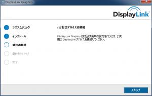 GH-USD16KのDisplayLink(ドライバ)を入れ直す。3