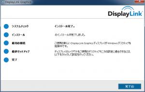 GH-USD16KのDisplayLink(ドライバ)を入れ直す。4