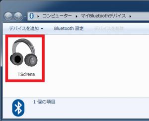 新しいBluetoothアダプターにヘッドホンを接続して音が出なかった時の対処法など7