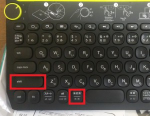 AndroidでBluetoothキーボード ロジクール K480を使って日本語入力する方法1