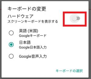 AndroidでBluetoothキーボード ロジクール K480を使って日本語入力する方法12