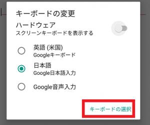 AndroidでBluetoothキーボード ロジクール K480を使って日本語入力する方法4