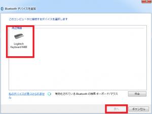 Bluetoothキーボード ロジクール K480を使ってみる16