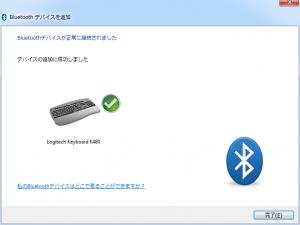 Bluetoothキーボード ロジクール K480を使ってみる17
