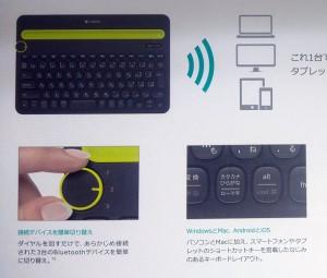Bluetoothキーボード ロジクール K480を使ってみる2