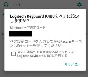 Bluetoothキーボード ロジクール K480を使ってみる21