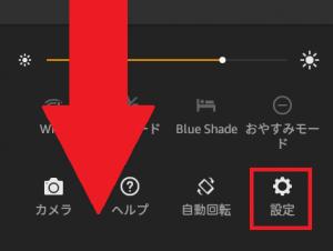 K480をFireタブレットで使う方法&Fireタブレットでの日本語入力、英語入力切替方法1