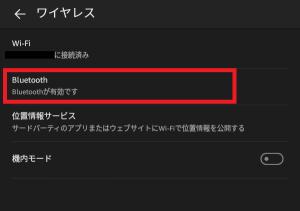 K480をFireタブレットで使う方法&Fireタブレットでの日本語入力、英語入力切替方法3