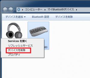K480でデバイスを設定を上書きする方法メモ3