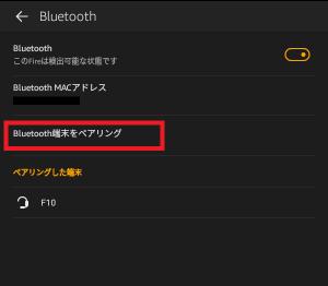 K480をFireタブレットで使う方法&Fireタブレットでの日本語入力、英語入力切替方法