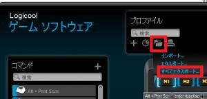 ロジクール G510sのショートカット設定を他PCへ移行する3