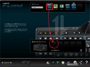 ロジクール G510sのショートカット設定を他PCへ移行する6