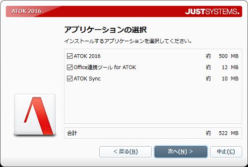 ATOK2016ベーシック版を使ってみる12