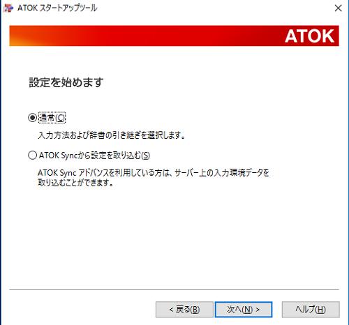 ATOK2016ベーシック版を使ってみる16