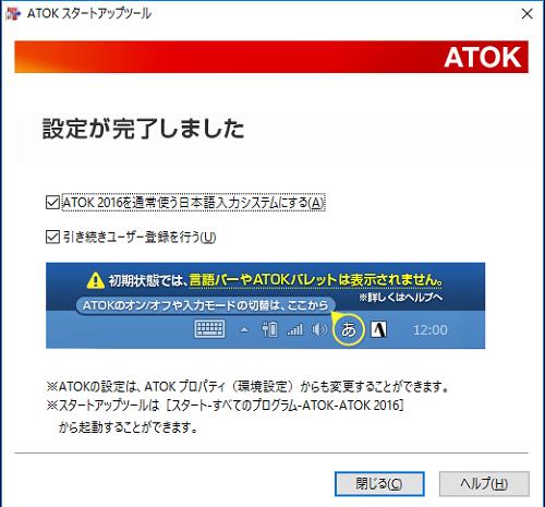 ATOK2016ベーシック版を使ってみる19