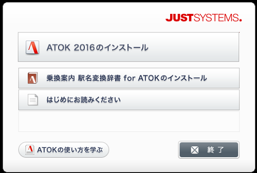 ATOK2016ベーシック版を使ってみる9