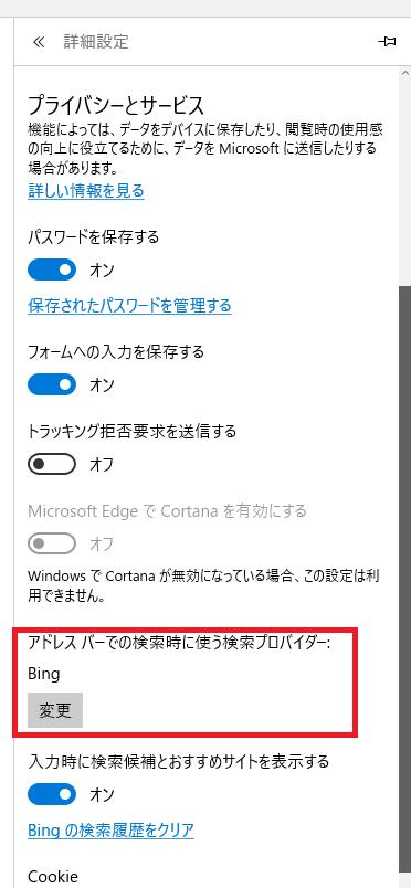 Windows10 Microsoft Edgeのアドレスバーや「次はどこへ?」で使う検索エンジンをGoogleに変更する3