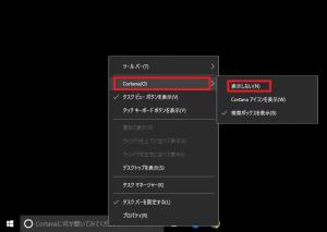 Windows10でCortanaを消す方法と小さくする方法2