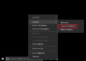 Windows10でCortanaを消す方法と小さくする方法5