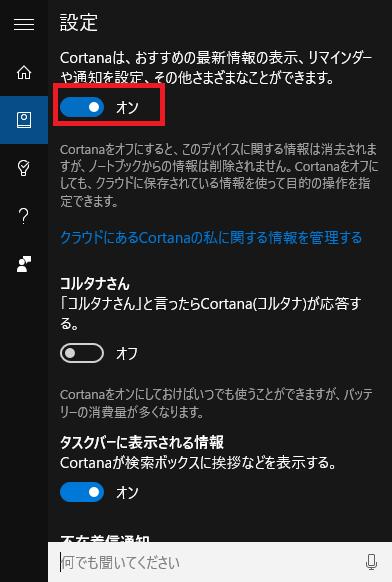 Windows10でCortanaを消す方法と小さくする方法9