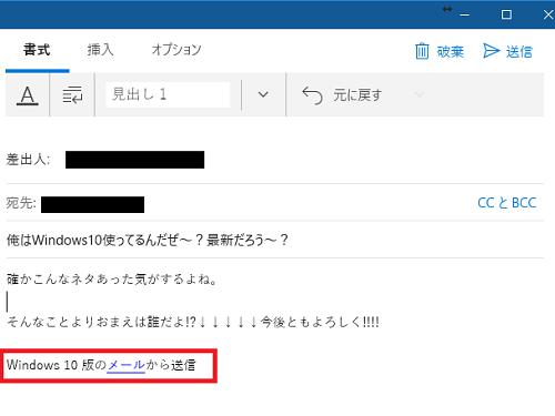 Windows10 「メール」アプリで末尾につく「Windows 10 版のメールから送信」消す