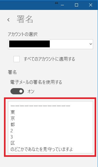 Windows10 「メール」アプリで末尾につく「Windows 10 版のメールから送信」消す5
