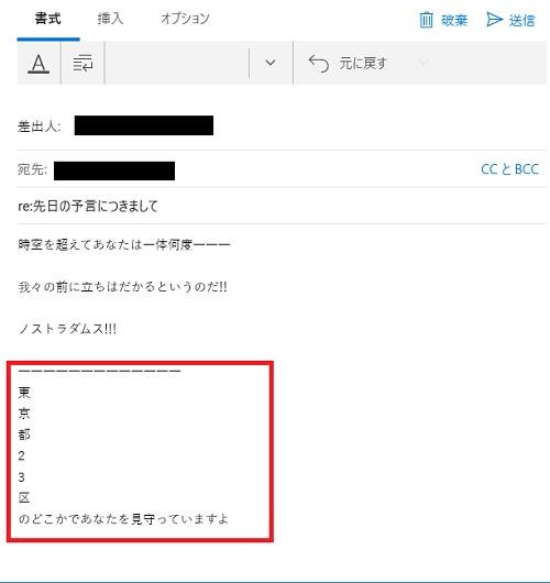 Windows10 「メール」アプリで末尾につく「Windows 10 版のメールから送信」消す6
