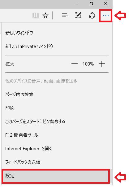 Windows10 Edgeでホームボタンを追加する2