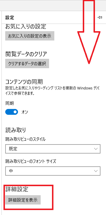 Windows10 Edgeでホームボタンを追加する3