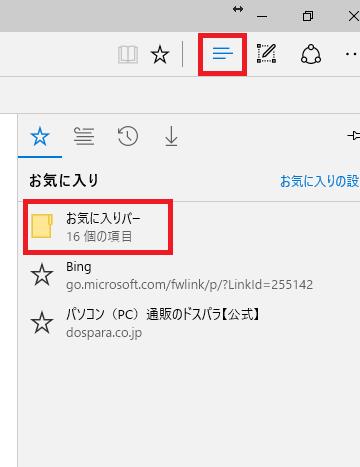 Windows10 Edgeの「お気に入りバー」の編集方法4
