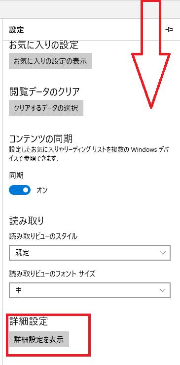 Windows10 Microsoft Edgeでポップアップブロッカーをオフにする2