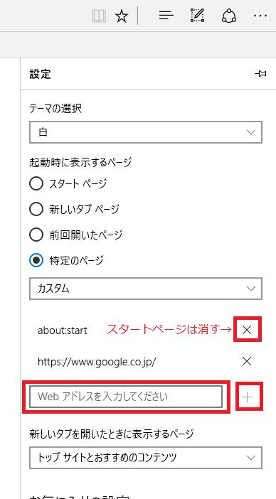 Windows10 Microsoft Edgeのスタートページを変更する。4