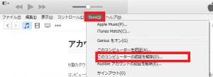 iTunesのPC認証を解除する2