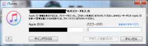 iTunesのPC認証を解除する3