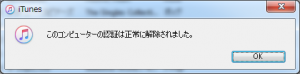 iTunesのPC認証を解除する4