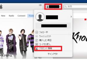 iTunesのPC認証を解除する5