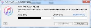 iTunesのPC認証を解除する6