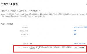 iTunesのPC認証を解除する7