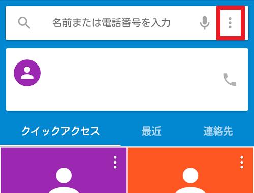 Androidスマホで留守番電話機能(不在着信時の転送機能)をオフにする方法
