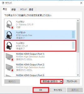 Bluetoothヘッドホン ISELECTOR BT80を使う10