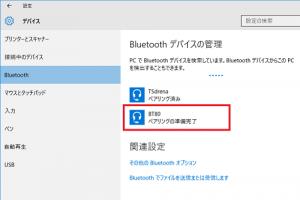 Bluetoothヘッドホン ISELECTOR BT80を使う7