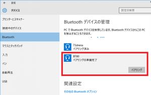 Bluetoothヘッドホン ISELECTOR BT80を使う8