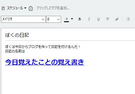 Evernoteでプレーンな文字情報だけコピペする