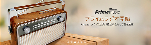 Amazonプライムラジオが始まってた