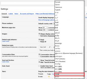 Gmailが英語モードになってた時の日本語への直し方4
