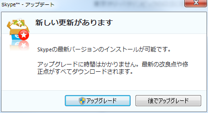 Skypeを自分で更新する方法1