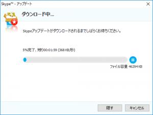 Skypeを自分で更新する方法4