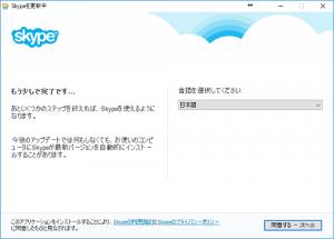 Skypeを自分で更新する方法5